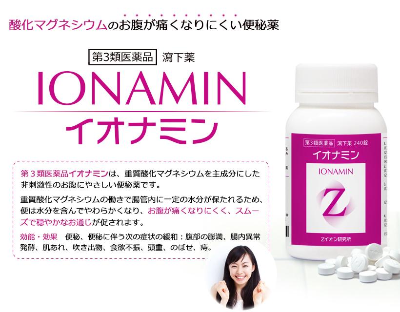 便秘薬(瀉下薬) イオナミン 450...