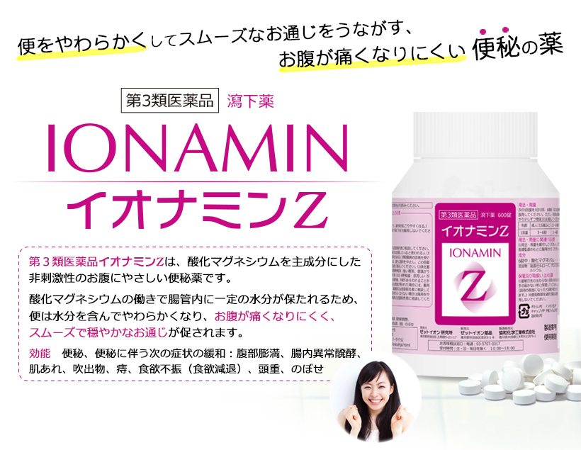 便秘薬(瀉下薬) イオナミンZ 600...